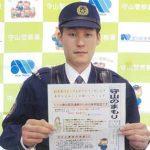 情報発信力の強化へ愛知県守山署が「交番『ミニ広報紙』コンクール」開催