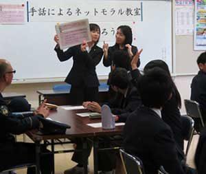 岡山県警がろう学校で手話のネットモラル教室
