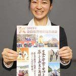 奈良県警が2019年の運営指針リーフレットを製作