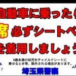 埼玉県警が後部座席でのシートベルト着用を周知する動画を作成