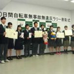 愛知県警で自転車無事故・無違反の優秀高校を表彰