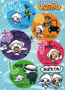 福岡県警が子供の安全標語・いかのおすし下敷きを製作