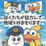 新潟県警が「NIC新潟日報販売店グループ」と見守り活動強化のポスター等を製作