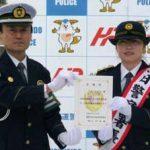 北海道中標津署が五輪出場の大菅小百合さんを一日警察署長に委嘱