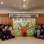 富山県警学生安全ボランティアの活動報告会を開催