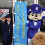 愛知県小牧署がプロ野球オープン戦でふれあい交番を開設