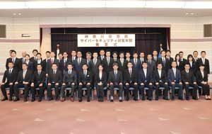 神奈川県警でサイバーセキュリティ対策本部が発足