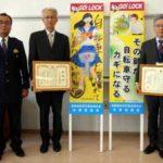 佐賀県鳥栖署が中学生と協力して自転車カギかけ看板を製作