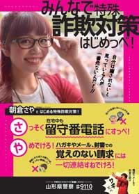 山形県警が地元シンガーソングライター起用したラジオCM・ポスターを制作