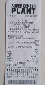 滋賀県高島署がレシートで特殊詐欺被害防止を呼び掛け