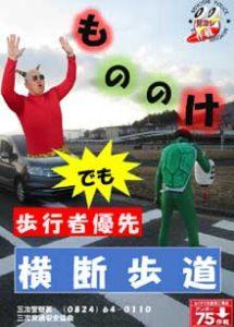 広島県三次署で署員が「もののけ」に扮した事故防止ポスター制作