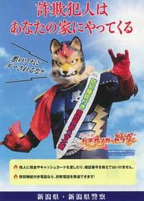 新潟県警でご当地ヒーローモデルの詐欺被害防止啓発ポスター・チラシを製作