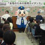 福岡県警で「女性のための採用ガイダンス」を開催