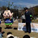 京都府川端署でいかのおすしデジタルスタンプラリー開催