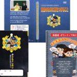 青森県警で子供の防犯DVD・マニュアルを製作