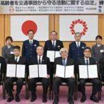 埼玉県警がヤクルト販売会社と高齢者の事故防止協定
