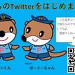 高知県警の公式ツイッターがスタート