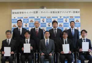 愛知県警がサイバー犯罪・サイバー攻撃対策アドバイザーを委嘱
