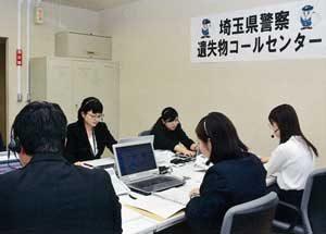 埼玉県警に遺失物コールセンターが開設