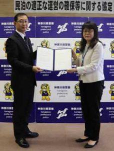 神奈川県警が県と民泊適正運営の連携協定結ぶ