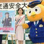 愛知県警が女優・いとうまい子さんを「交通安全大使」に委嘱
