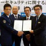 福井県警が旅館ホテル生活衛生同業組合とサイバーセキュリティの協定