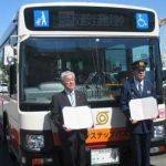 岐阜県大垣署が名阪近鉄バスと安全・安心まちづくりに関する協定結ぶ