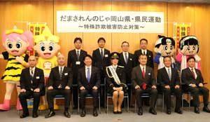 岡山県警で詐欺被害防止の「だまされんのじゃ岡山県・県民運動」を開始
