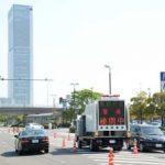 新潟県警がG20サミットの交通・テロ対策