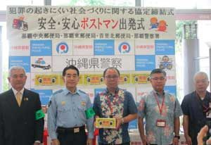 沖縄県那覇署が郵便局と児童の見守り協定結ぶ