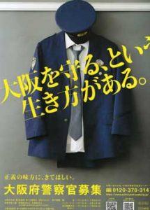 大阪府警が警察官募集ポスターで「秘められた決意」表現
