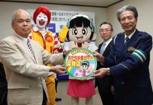 岡山県警とマクドナルドが交通安全・防犯の協力協定結ぶ