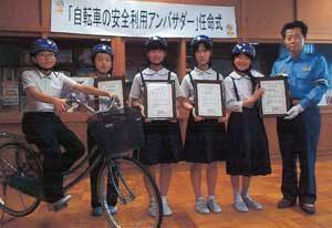 福井県鯖江署が小学生5人を自転車安全利用アンバサダーに任命