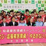 警視庁が新宿駅で痴漢被害撲滅キャンペーン