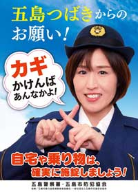 長崎県五島署が地元演歌歌手モデルの鍵掛け広報啓発用ポスターを制作