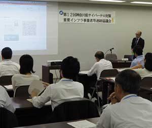 神奈川県警本部でインフラ事業社等とサイバーテロ対策協議会