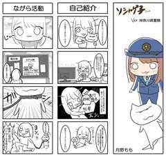 神奈川県警の犯罪抑止対策室ツイッターで防犯4コマ漫画を発信