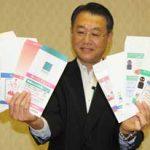 広島県警が金融機関と詐欺被害防止メッセージ入り現金封筒を作製