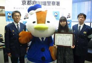 京都府川端署マスコット「かもばたくん」考案者に感謝状を贈呈