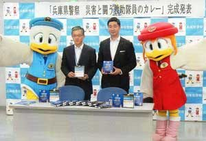 兵庫県警が食品会社と災害用カレーを共同開発