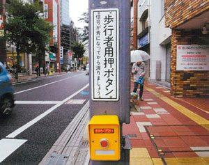 埼玉県警が横断歩行者感知機能付き押しボタン箱を開発