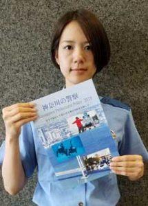 神奈川県警が広報誌「神奈川の警察」を各署に配布