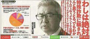広島県警は元プロ野球選手を起用し特殊詐欺注意喚起広告を制作
