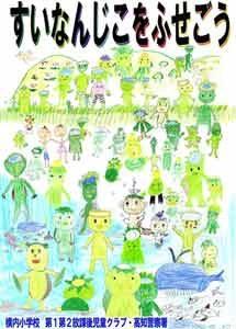 高知県高知署が児童のカッパの絵で水難事故防止ポスターを製作