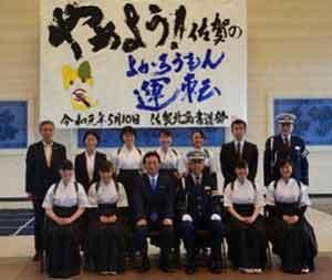 佐賀県警が日本一高校書道部と交通安全パフォーマンスでコラボ
