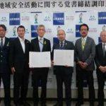 山形県警が県理容生活衛生同業組合と地域安全の協定結ぶ