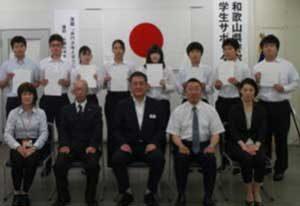 和歌山県警で学生サポーターの委嘱式