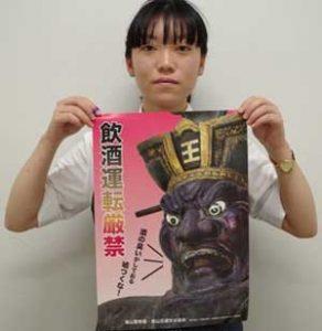 京都府東山署で閻魔大王の飲酒運転根絶ポスターを作製
