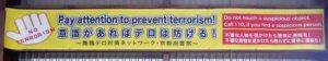 京都府警が舞鶴港待合室にテロ防止横断幕掲げる
