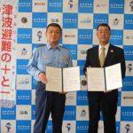 静岡県焼津署がホテル旅館組合と大規模災害時の協力協定結ぶ